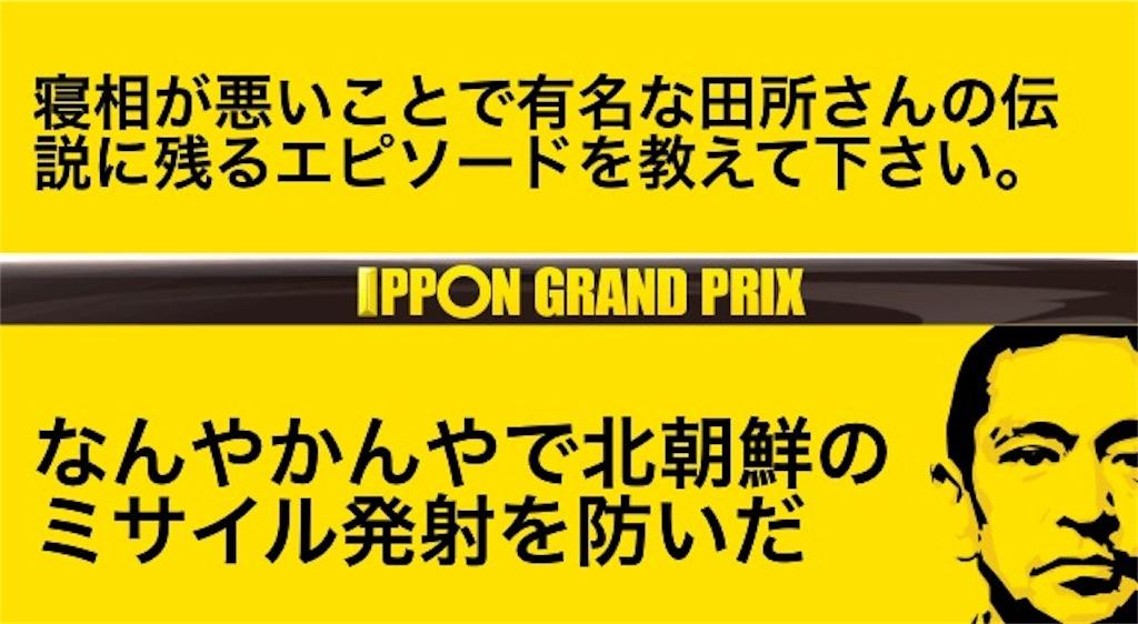 IPPONグランプリが毎回おもしろすぎるので一般回答に挑戦してみる(2017年第17回)