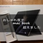 遂に新型『Surface Pro』購入。発熱とか値引きとか...いろいろレビューします!!