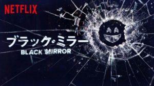 時間がない!!多忙なあなたにおすすめな海外ドラマ『ブラックミラー』が悪趣味過ぎる【Netflix】