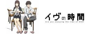 アニメ映画『イヴの時間』がオススメ!!アンドロイドと人は共存できるのか