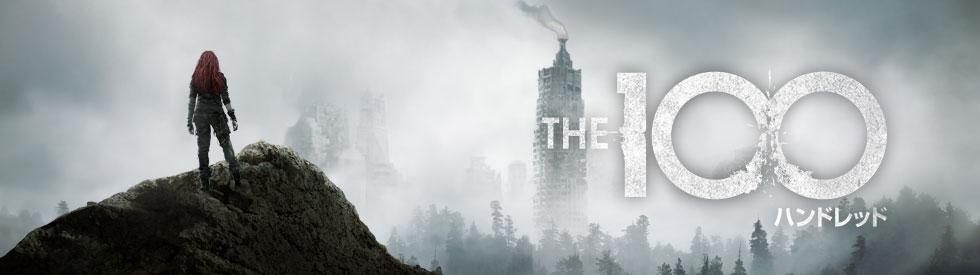 海外ドラマ『THE 100』シーズン1はつまらない...でもシーズン2以降は超おもしろいから継続推奨