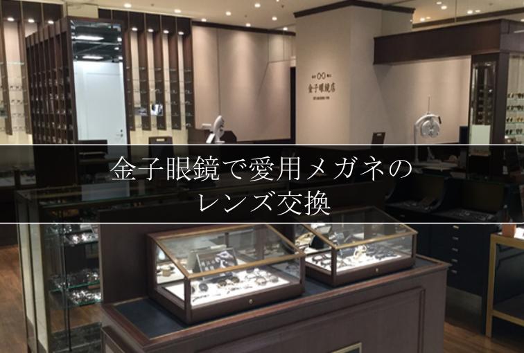 【レビュー】金子眼鏡でレンズ交換!!気になるレンズ価格やメーカー、クオリティは!?