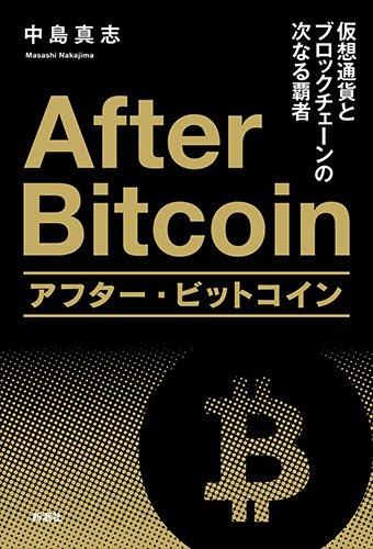 ビットコインのダメな所は全部『アフタービットコイン』が教えてくれた